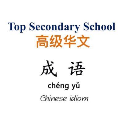 2016-chn-idioms-01