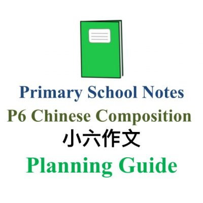 Primary6_chinese_composition_guideline__planning_skills-01
