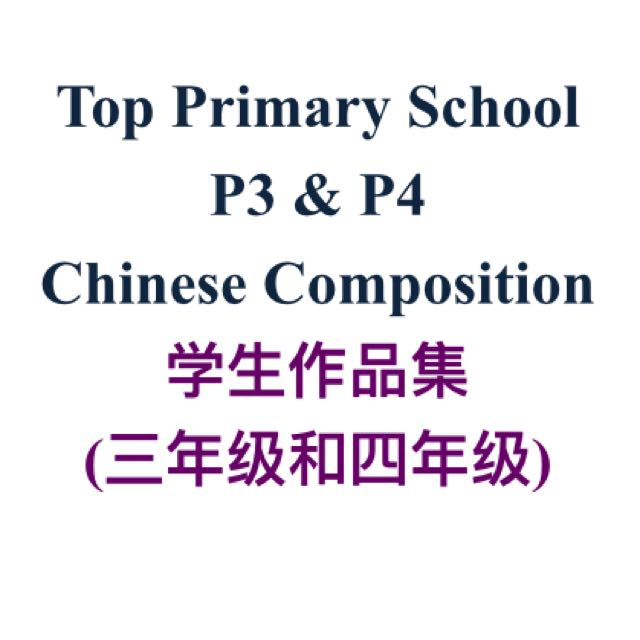 o level chinese model essays We have formulated our online chinese level tests so that you can get a better idea of your approximate mandarin level each test consists of 30 questions and will take about 10 to 15 minutes to complete step 1: choose your approximate chinese level from the 3 options below.