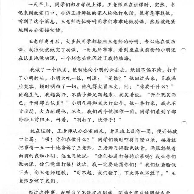 chinese schools 2 essay Grasp the important steps to writing a good essay, like constructing good sentences and paragraphs learn different approaches to writing excellent compositions vocabulary expansion- increase your child's confidence in doing well for chinese through mastery of use of good phrases and words.
