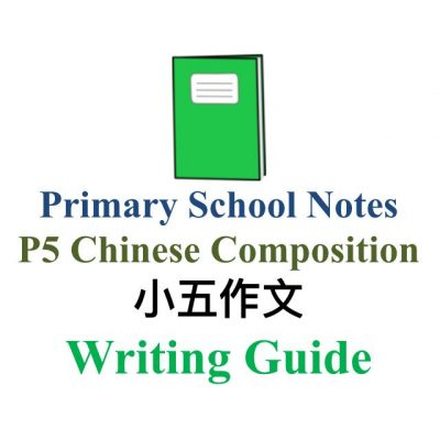 p5_chinese_compo_writing_skills-01