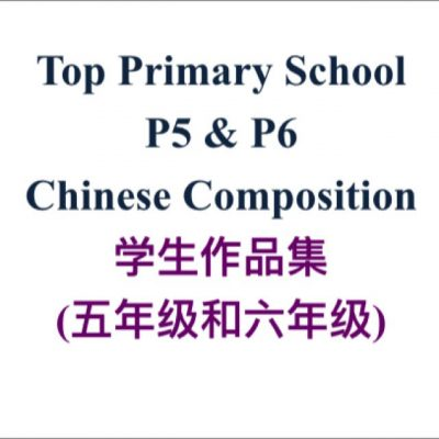 p5p6_chinese_model_compositionmodel_essays-01