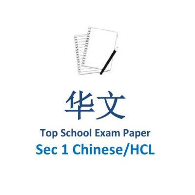 2016_sec_1_higher_chinese_top_school_past_year_exam_papers_and_test_papers_1498200565_71e08679