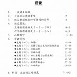 2017_primary_5__6_chinese_e_oral_notes__exam_paper_available_too_1518158734_16f5892b