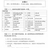 2017_primary_5__6_chinese_e_oral_notes__exam_paper_available_too_1518158734_9446f92d
