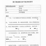 2017_primary_5__6_chinese_e_oral_notes__exam_paper_available_too_1518158734_97a4954b