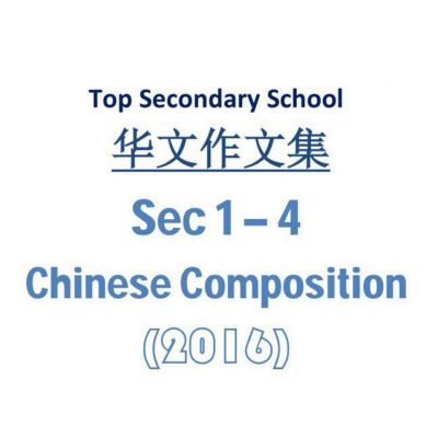 2016_rgs_secondary_school_chinese_composition_collection__raffles_girls_school__good_essays___1521977245_2a9abfd9