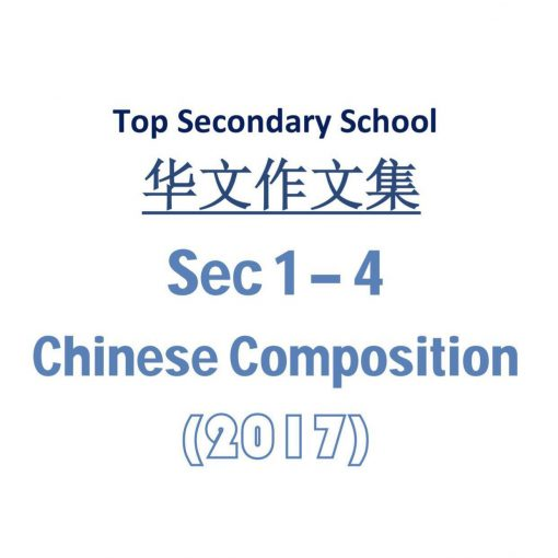 2017_rgs_secondary_school_chinese_composition_collection__raffles_girls_school__good_essays___1521977333_f709219c