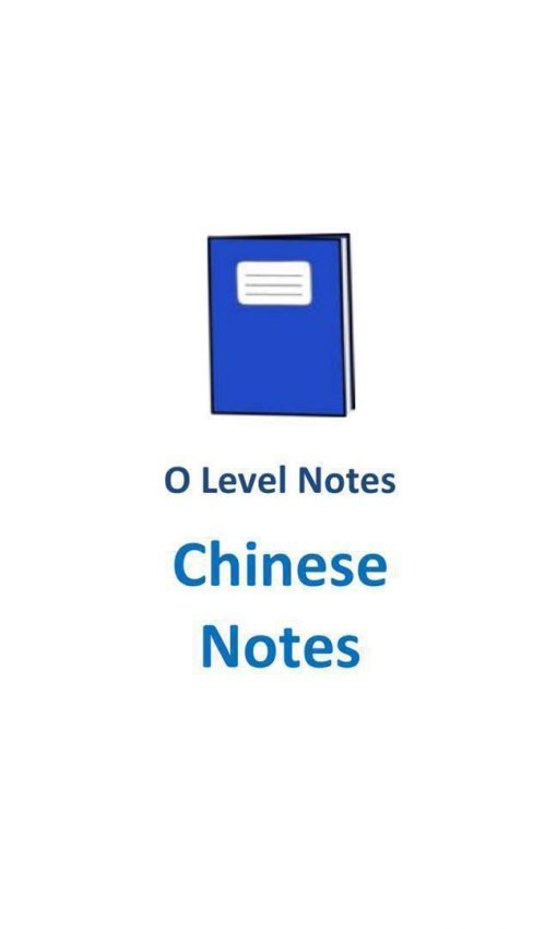 2017_nass_o_level_chinese_notes__cl____school_notes__ngee_ann_secondary_school__o_____model_composit_1523262537_3f80f8a3